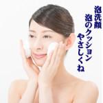 泡洗顔と水洗顔、どっちがテカりやすい?