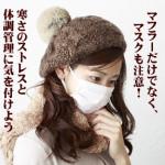 寒さ・冷えで多発する顎ニキビ