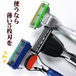 水洗顔実践者のための顔剃り・シェービング法